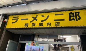 ラーメン二郎の横浜関内店の画像
